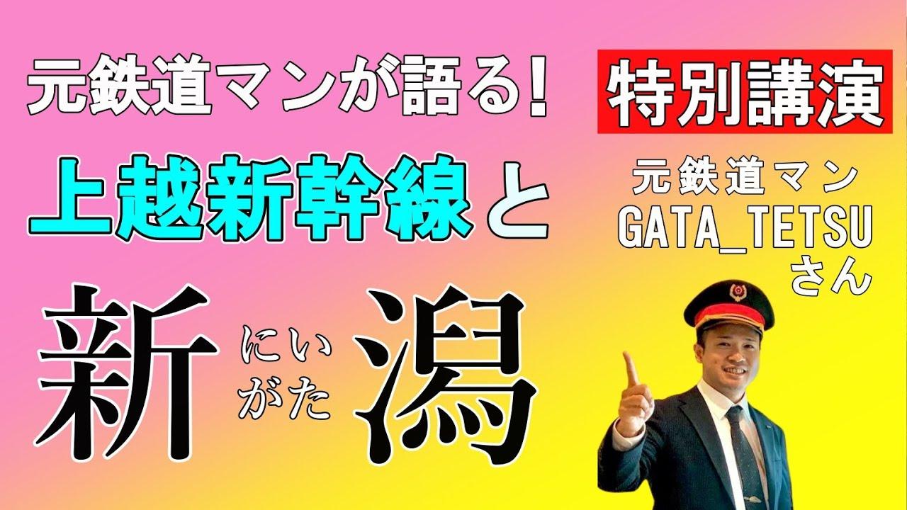 【特別ゲスト講演】元鉄道マンが語る!~上越新幹線と新潟~ 前半はみんなが撮った鉄道写真