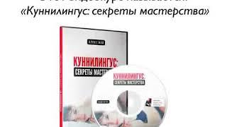 КУННИЛИНГУС СЕКРЕТЫ МАСТЕРСТВА.  Алекс Мэй
