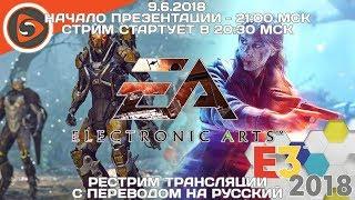 Electronic Arts. Пресс-конференция на E3 2018 (EA Play). Рестрим с переводом