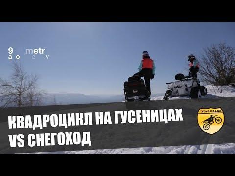 Снегоход Stels Росомаха S800 и квадроцикл Stels ATV 600GT 2014-2015