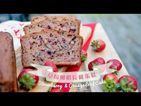 《不萊嗯的烘焙廚房》草莓柳橙長條蛋糕 | Strawberry & Orange Loaf Cake