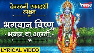 बृहस्पतिवार स्पेशल : नॉनस्टॉप विष्णु भगवान भजन व आरती : श्री विष्णु अमृतवाणी : NonStop Vishnu Bhajan