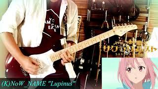 [サクラクエストOP2] Lupinus 弾いてみた![Guitar cover]