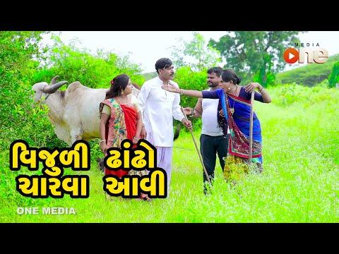 Vijuli Dhandho Charva Aavi     | Gujarati Comedy | One Media