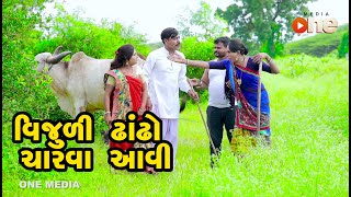 Vijuli Dhandho Charva Aavi     | Gujarati Comedy | One Media