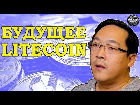 Litecoin 2019: цена Лайткоина опережает Биткоин, рост майнинга LTC, как повлияет халвинг Лайткоина