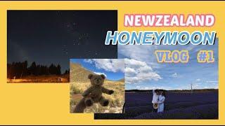 (여행)뉴질랜드 신혼여행 vlog #1 /오클랜드/크라…