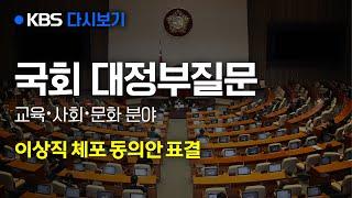 [풀영상] 국회 대정부질문 - 교육·사회·문화 (4월 …