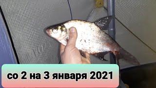 зимняя рыбалка на Иваньковском водохранилище Домкинском заливе 3 января 2021 г