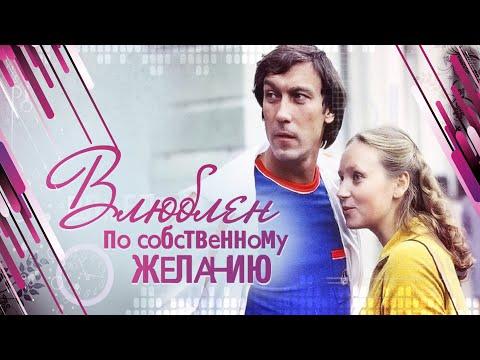 Влюблен по собственному желанию, советский фильм