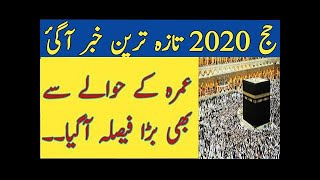Hajj 2020 good news|Big decision about hajj 2020|Hajj update #Hajjnews|pakistan Hajj big news