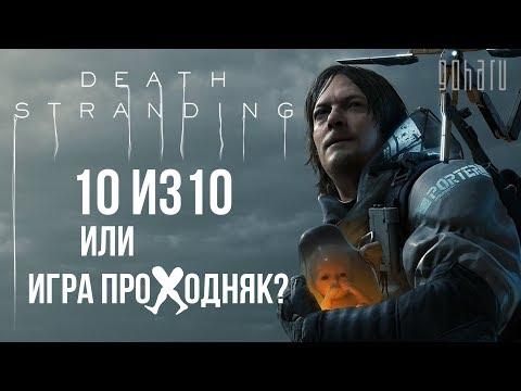 DEATH STRANDING: 10 ИЗ 10 ИЛИ ИГРА ПРО ХОДНЯК?