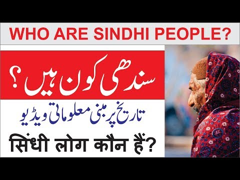 History of Sindh & Sindhi in Urdu & Hindi. Who are Sindhi people?