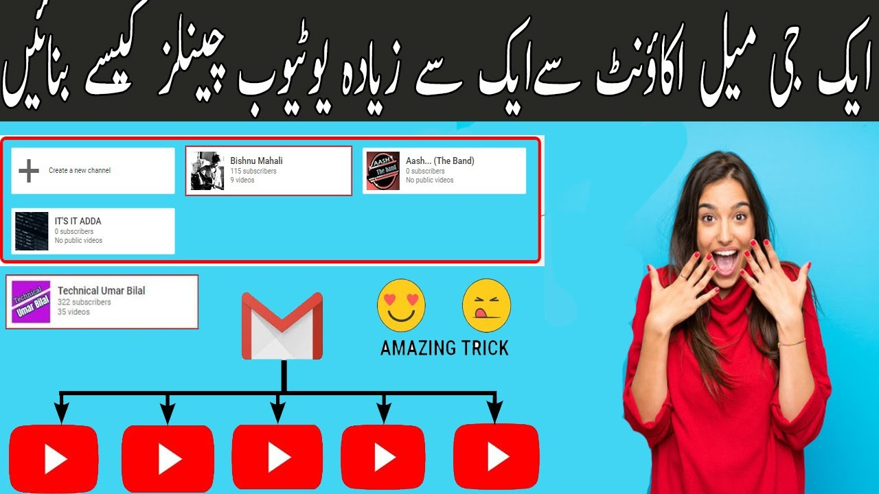 Multiple Channels on Same Mobile | Two YT Channel On one ...