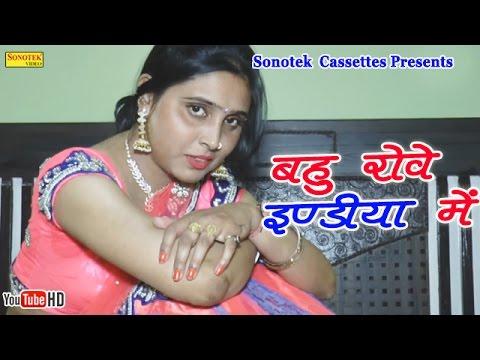 Bahu Rowe India Mein || बहु रोवे इंडिया में || Haryanvi New Song