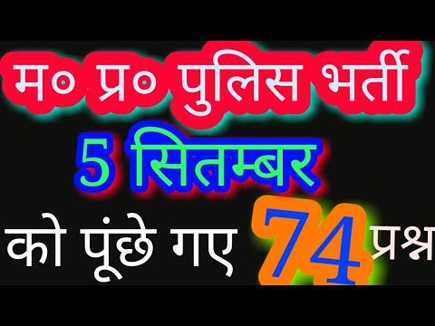 MP POLICE CONSTABLE EXAM PAPER 5 Sept Analysis| Questions of Maths , Science and GS