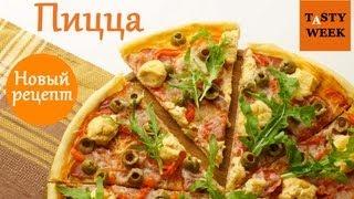 ДОМАШНЯЯ ПИЦЦА. Быстрый и лёгкий рецепт (tasty pizza)(СПАСИБО ЗА ПРОСМОТР, ПОДПИСКУ, ЛАЙКИ И КОММЕНТАРИИ!!! Ингредиенты для пиццы на тонком тесте от tastyweek: * 150 г..., 2013-10-09T19:20:58.000Z)