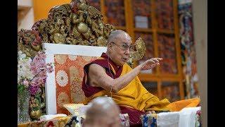 Далай-лама. Учения по «Сутре сердца». День 1