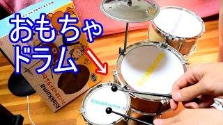 「 恋(フルver) 」をおもちゃのドラムで叩いてみた【星野源/逃げ恥】 もーちゃも