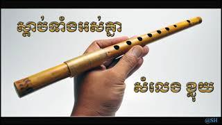 សំលេង ខ្លុយ ខ្មែរ- Flute's sound
