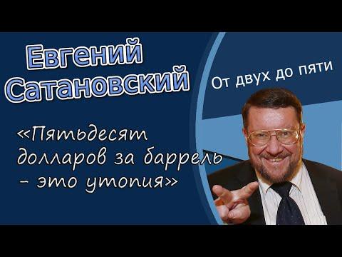 Евгений Сатановский: «Пятьдесят долларов за баррель - это утопия»