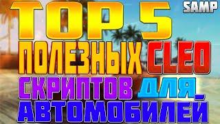 TOP 5 ПОЛЕЗНЫХ CLEO СКРИПТОВ/ЧИТОВ ДЛЯ АВТОМОБИЛЕЙ В SAMP