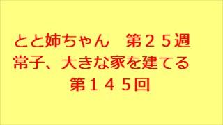 とと姉ちゃん ネタバレ 第145回 ⇒ http://kazshin.com/?p=3680 連続...