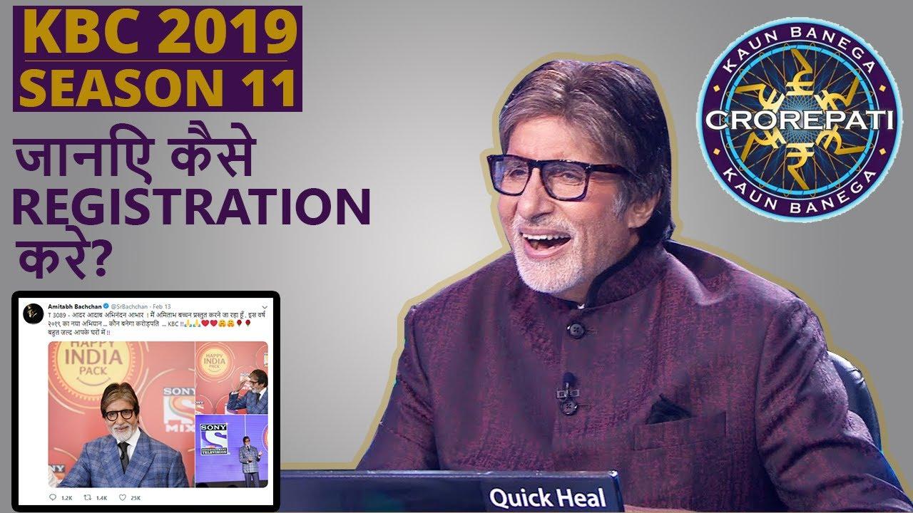 KBC 2019 Online Registration: Kaun Banega Crorepati Audition