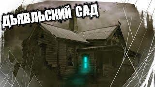 Страшные Истории На Ночь - Дьявольский Сад