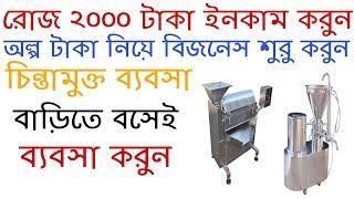 রোজ ২০০০ টাকা ইনকাম করুন | Small Business Idea | Business Ideas In Bengali