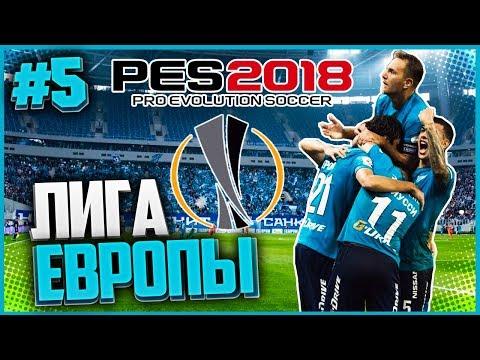 PES 2018 ★ ЛИГА ЕВРОПЫ ЗА ЗЕНИТ  ★ 18 ФИНАЛА |#5|