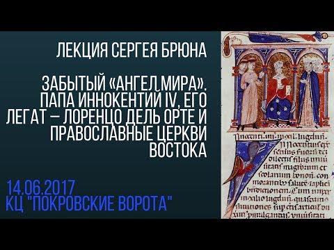 14 июня 2017 Лекция Сергея Брюна. Забытый «ангел мира»
