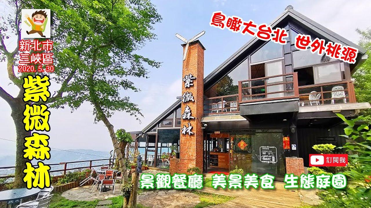 2020.5.30 三峽紫微森林景觀餐廳~鳥瞰大臺北美景吃美食 - YouTube