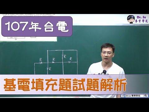 107年臺電基本電學填充試題解析 - YouTube