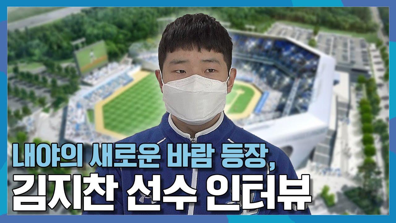 내야의 새 바람, 김지찬 편ㅣ2021 스프링 매치 인터뷰ㅣ삼성 라이온즈의 새로운 변화!