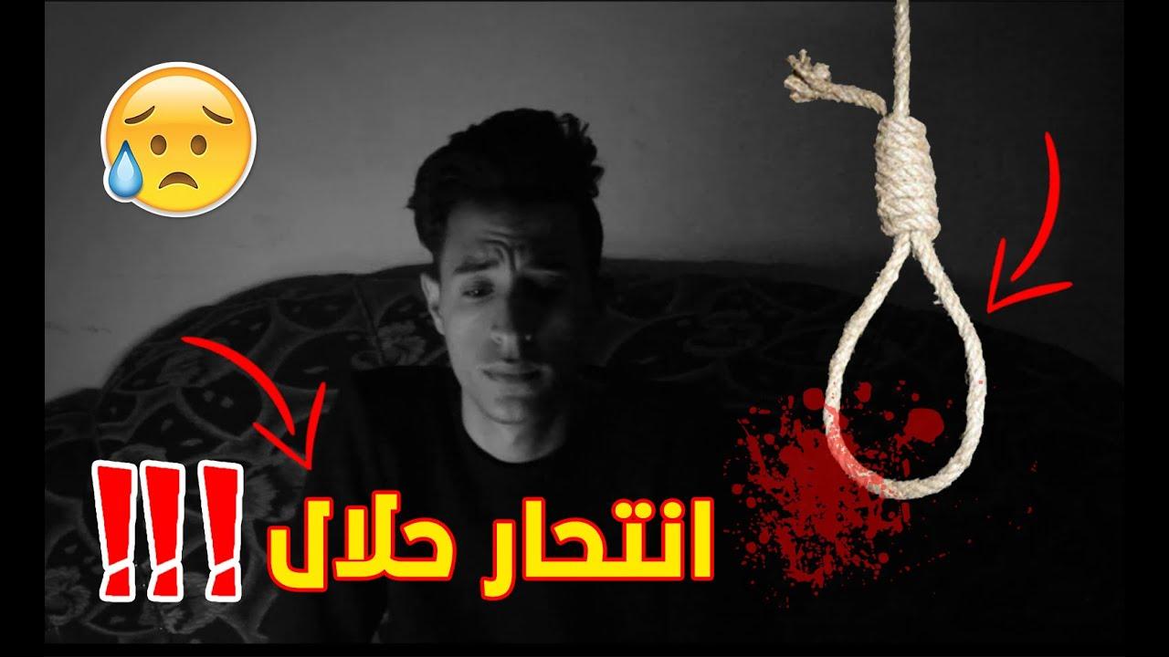 طريقه للانتحار حلال 100 شاهد قبل الحذف Youtube