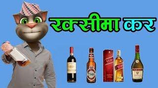 Nepali Talking Tom-RAKSI MA KAR-Talking Tom Nepali