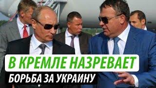 В Кремле назревает. Борьба за Украину
