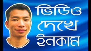 How to Earn up to 100$ Watching YouTube Videos Bangla Tutorial
