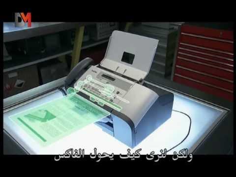 How fax machine works - كيف يعمل جهاز الفاكس