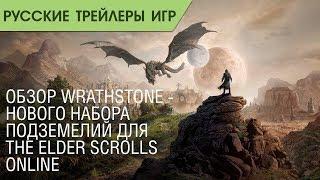 The Elder Scrolls Online - Wrathstone - Обзор дополнения - Русский трейлер
