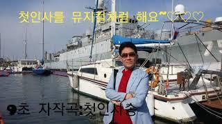 9초 자작곡 # ■첫인사Song(First greeti…