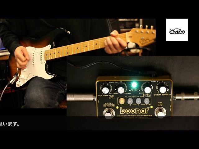 Dawner Prince Electronics boonar サウンドチェック
