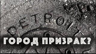 DETROIT - город призрак