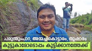 A Trip to Kuttikanam - Exploring Ammachi Kottaram, Parunthumpara, Thushaaram Home Stay & Trekking