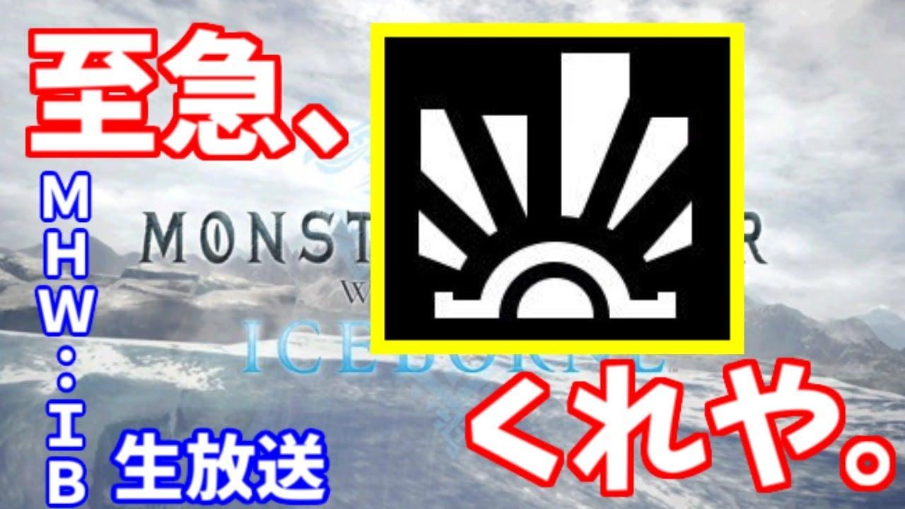 ムフェト 武器 覚醒 【MHWI】おすすめ!覚醒武器・覚醒能力の選び方【アイスボーン】