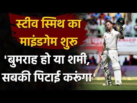 Steve Smith ready to face short ball of Bumrah, Shami and Umesh yadav| Oneindia Sports