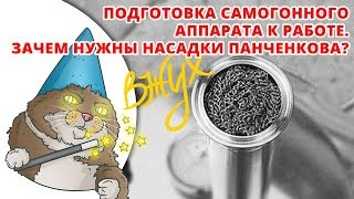 видео Насос для самогонного аппарата: описание и применение
