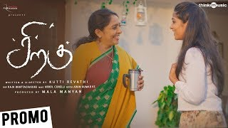 Siragu | Mother Father Theme Promo Video | Hari, Akshitha | Arrol Corelli | Kutti Revathi