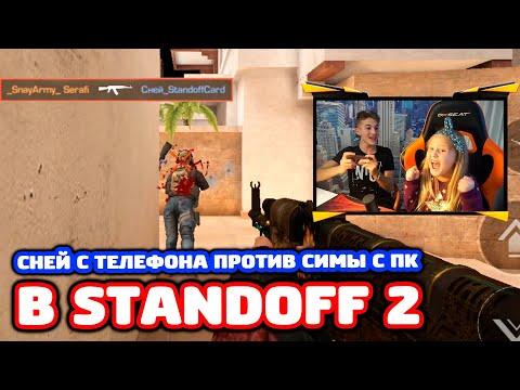СНЕЙ С ТЕЛЕФОНА ПРОТИВ СИМЫ С КОМПЬЮТЕРА В STANDOFF 2!